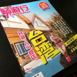 travellution magazine