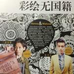 海外旅行雑誌Travellution Singapore★ヘナアーティストの特集記事で紹介