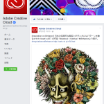 Adobe Creative Cloudの公式Facebookページで紹介していただきました。