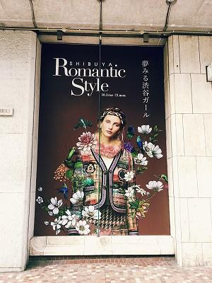 渋谷西武 Romantic