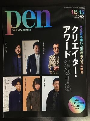 Pen465
