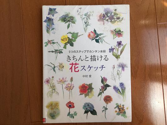 水彩画の本